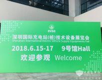 全球先进充电技术成果展在深圳开幕