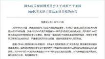 中国将对美国生产的进口整车增加25%关税