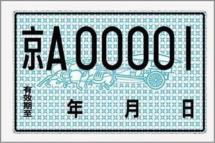 临时牌照怎么办理,车辆可以申请多少次临时牌照,临时牌照过期上路怎么处罚?