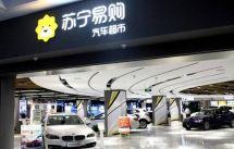 北汽和苏宁合作?北汽高层到访苏宁总部谋划新能源汽车业务