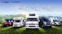 华晨专用车实力出击2018中国房车博览会