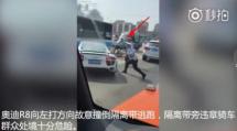 北京冲卡奥迪R8司机自首,套..