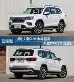 搅动7座SUV市场格局荣威R..