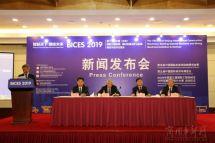 续写发展新篇章BICES2019在京启航