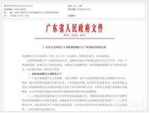 广东推进氢燃料电池千赢国际娱乐官网产业创新发展