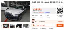 """全新红旗H7当二手车卖!这难道是红旗的创新式""""营销""""?"""