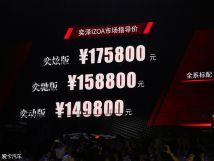 一汽丰田奕泽IZOA上市售14.98万元起