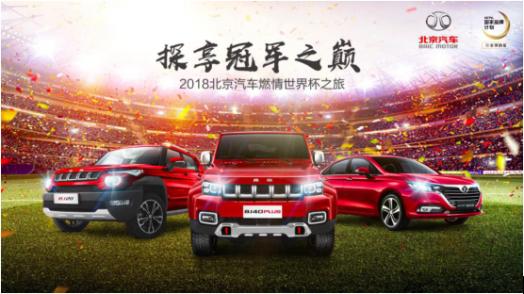 济南上演世界杯最火观赛聚,北京汽车诚意回馈车友球迷