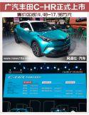 广汽丰田C-HR正式上市售价区间14.48-17.98万元