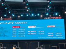 广汽丰田C-HR正式上市售14.48万元起