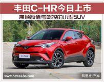 兼顾颜值与驾控的小型SUV丰田C-HR今日上市