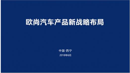 欧尚汽车产品新战略布局发布会..