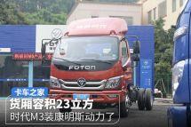 货厢容积23方福田时代M3装康明斯动力
