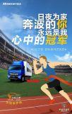 福田瑞沃国际奥林匹克日老司机动起来