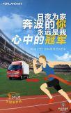 国际奥林匹克日福田时代为每一位护航