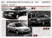 """轿车竞争首现""""三剑客""""(中)【第一支柱】"""