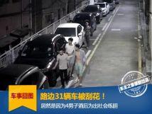 四男子为练胆,醉酒后连刮路边31辆车!【车事囧图】