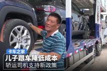 儿子跟车降低成本轿运司机支持新政策