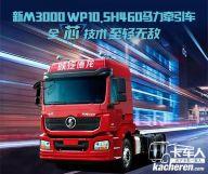 新M3000WP10.5H460马力牵引车