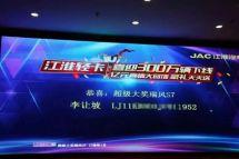 江淮轻卡用户中全国首台瑞风S7超级大奖