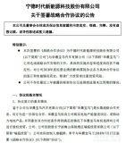 华晨宝马8.15亿购宁德时代电池产能建设项目