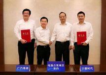 广汽集团和宁德时代签约成立两家动力电池合资公司