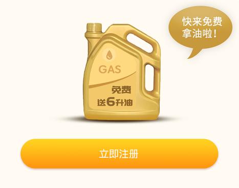 光汇719储油节|1.2万元减免额度,再领6升油和50元油包