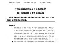 宁德时代与华晨宝马深化合作签署超8亿订单
