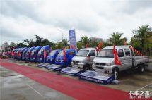 海南东风轻卡购车狂欢节正式开幕