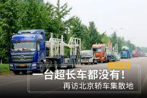 一台超长车都没有!再访北京轿车集散地