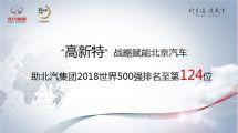 """""""高新特""""战略赋能北京汽车助北汽集团2018世界500强排名提升至第124位"""