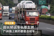 超长轿运车被弃置广州路上都是合规车