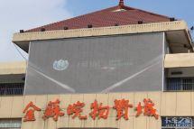 """飞碟汽车""""我是卡车人""""南京站圆满举办"""