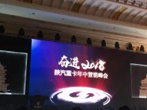 """""""奋进2018""""陕汽的小宇宙.."""