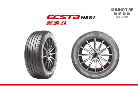 锦湖轮胎翼驰达 HS81:让运动性和舒适性无缝兼容