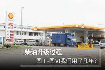 柴油升级过程国Ⅰ-国Ⅵ我们用了几年?