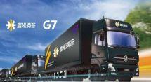 壹米滴答与G7达成合作构建全国智能化挂车运输平台