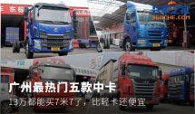 广州最热门五款中卡13万都能买7米7了