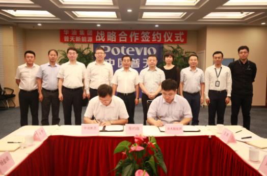 普天新能源与华油集团签署战略合作协议