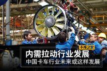 内需拉动行业增速中国卡车或这样发展