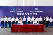 一汽与南航签署战略合作协议全方位合作