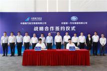 建立全方位伙伴关系中国一汽与南方航空签署战略合作协议