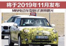 宝马MINI电动车型路试谍照曝光将于2019年11月发布