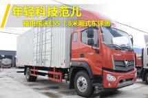 年轻科技范,福田瑞沃ES57.8米厢车创业首选