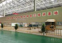华菱公司建成首个装配技能培训基地