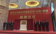 贾跃亭要翻身了,恒大法拉第未来中国汽车集团正式成立揭牌