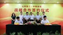 山东临工与中铁建金融租赁有限公司签署战略合作协议