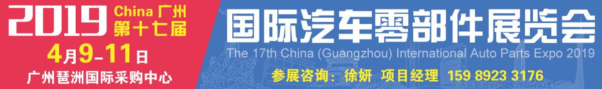 2019第十七届澳门银河网站平台(广州)国际澳门银河赌博平台零部件展览会