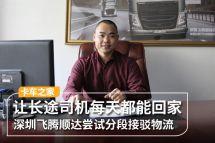 深圳飞腾顺达尝试将长途物流进行拆分