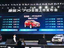 7座SUV捷途X70上市售6.99-12.09万元